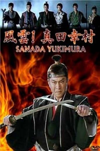 Poster of Sanada Yukimura