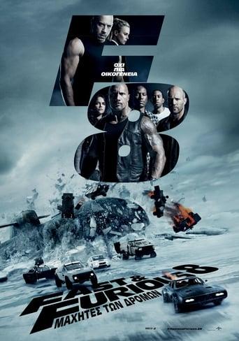 Poster of Μαχητές των δρόμων 8