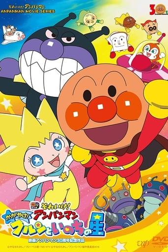 Watch Go! Anpanman: Shine! Kurun and the Star of Life full movie downlaod openload movies
