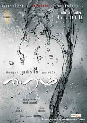 Poster of Eeram