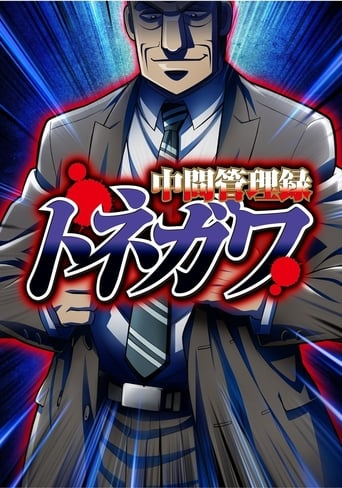Chuukan Kanriroku Tonegawa 1ª Temporada - Poster