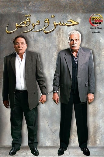 Poster of Hassan w Marqas