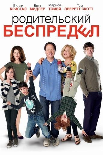 Poster of Родительский беспредел