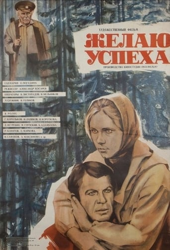 Poster of Желаю успеха
