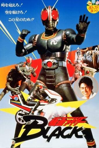 Poster of Kamen Rider Black: Hurry to Onigashima