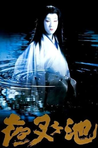 Demon Pond