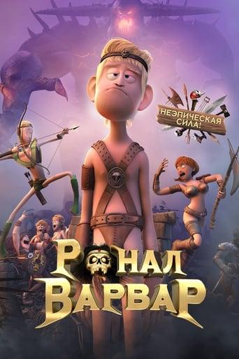 Poster of Ронал-варвар