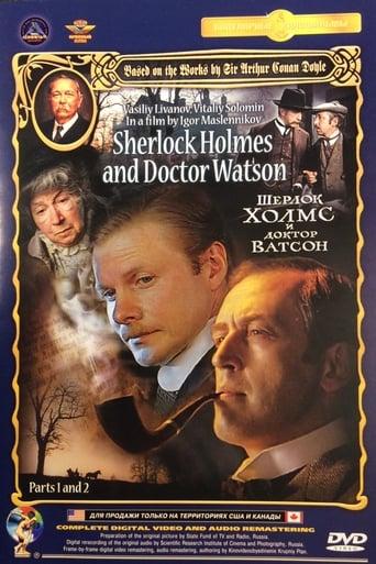 Poster of Шерлок Холмс и доктор Ватсон: Знакомство