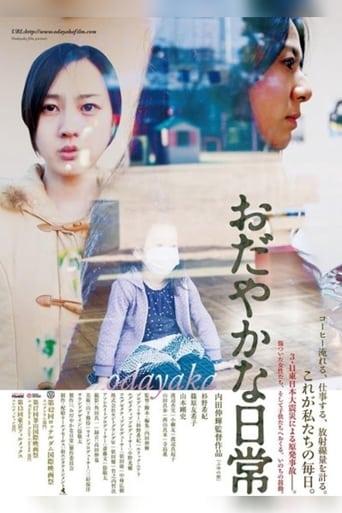 Poster of Odayaka