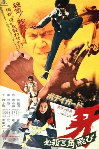 Poster of Karate Killer