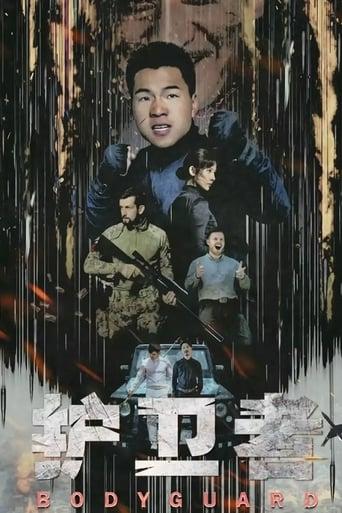 Poster of 护卫者