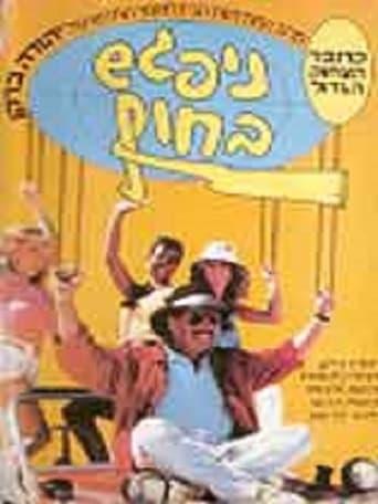 Watch Nipagesh Bachof 1987 full online free