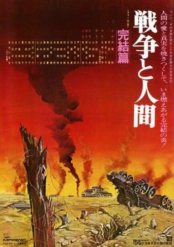 Men and War III Movie Poster