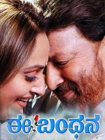 Poster of Ee Bandhana