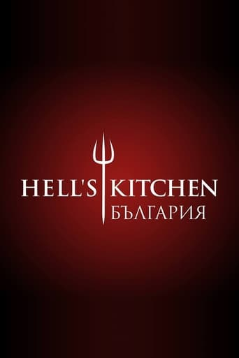 Hell's Kitchen Bulgaria