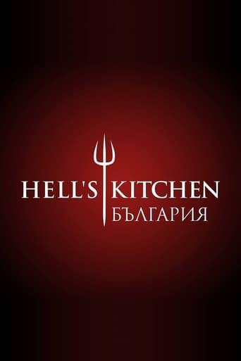Hell's Kitchen Bulgaria