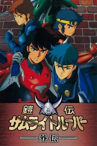 Poster of Ronin Warriors: Gaiden