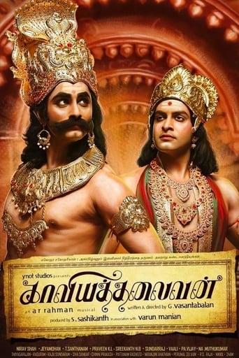 Poster of Kaaviya Thalaivan