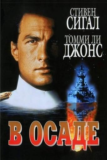 Poster of В осаде