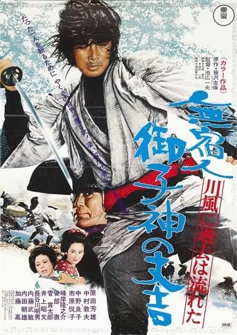 Poster of 無宿人御子神の丈吉 川風に過去は流れた