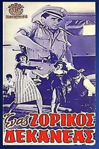 Poster of Ένας ζόρικος δεκανέας