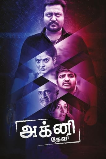 Agni Devi Movie Poster