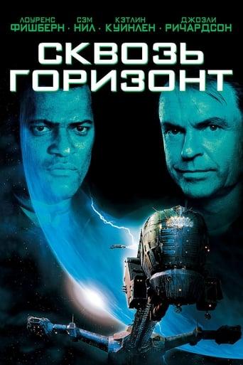Poster of Сквозь горизонт