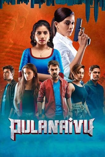 Poster of Pulanaivu