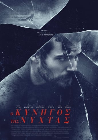 Poster of Ο Κυνηγός της Νύχτας