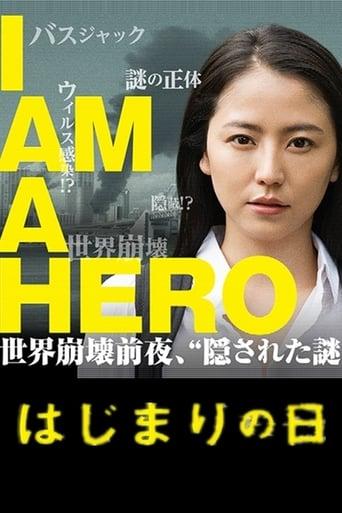 Poster of アイアムアヒーロー はじまりの日
