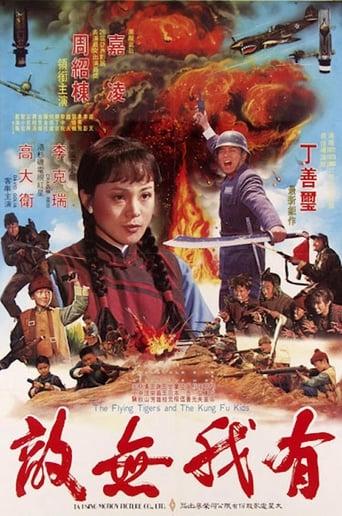 Poster of 有我無敵