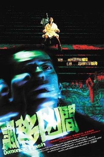 Poster of Piao yi xiong jian