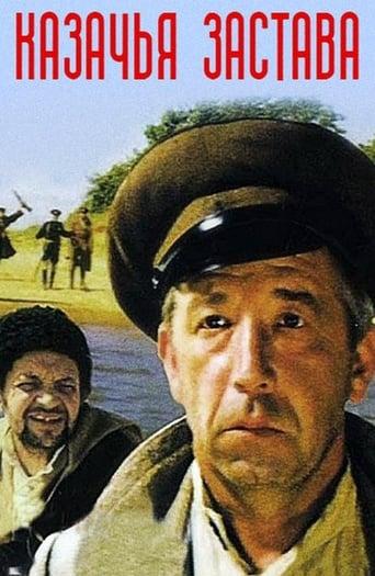 Poster of Казачья застава