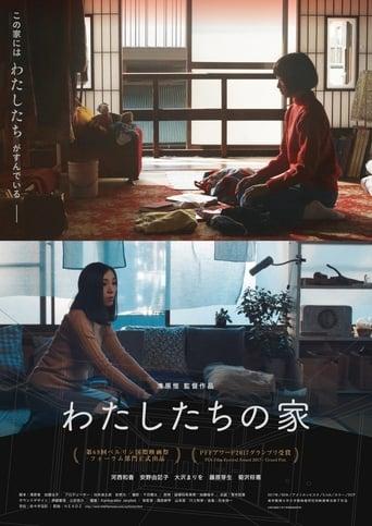 Film online わたしたちの家 Filme5.net