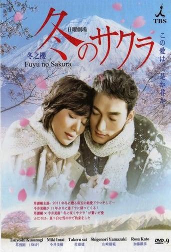 Poster of Winter Sakura