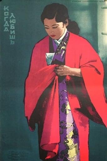 Poster of Ai Sureba Koso