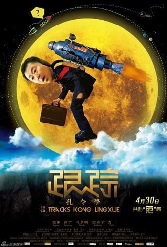 Poster of Tracks Kong Lingxue