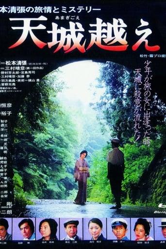 Poster of Amagi Pass