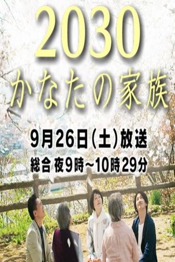 Watch 2030 Kanata no Kazoku Free Online Solarmovies