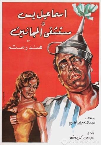 Poster of 'Iismaeil ys fi mustashfaa almajanin