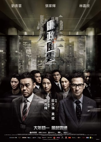 Poster of 廉政風雲 煙幕