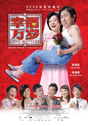 Watch Love Matters full movie online 1337x