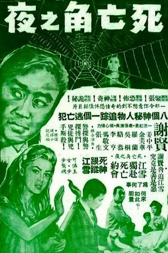 Poster of Si wang jiao zhi ye