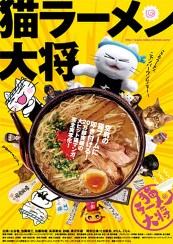 Poster of Cat Soup