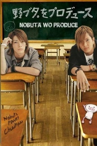 Poster of Producing Nobuta