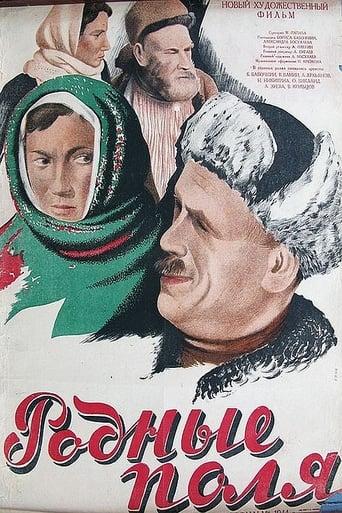 Poster of Родные поля