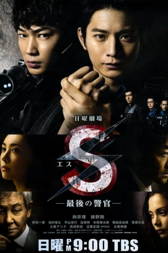 Poster of S: The Last Policeman