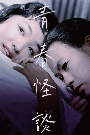 Poster of Ghost Story of Youth