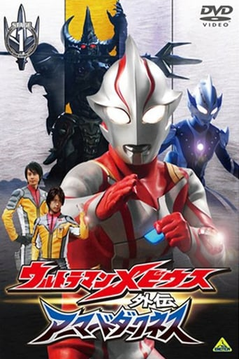 Poster of Ultraman Mebius Side Story: Armored Darkness - STAGE I: The Legacy of Destruction