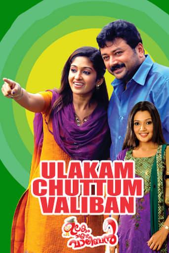 Poster of Ulakam Chuttum Valiban